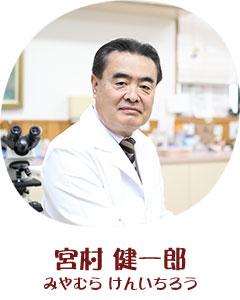 会長 宮村先生